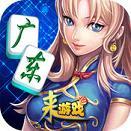 来游戏广东麻将ios版v2.8