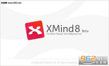 XMind8破解版截�D1