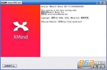 XMind8破解版截�D2