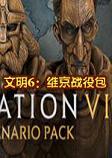 文明6:维京战役包