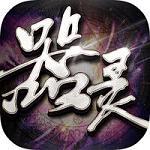 器灵官方手游v1.1.2