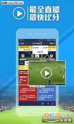 足球魔方软件官方版_截图0