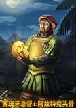 西班牙总督4:阿兹特克头骨
