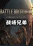 战场兄弟Battle Brothers
