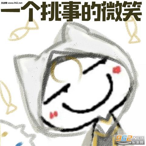 一个挑事的v游网表情下载-乐游网游戏下载表情降温天气包图片