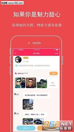 遇�甜心app�O果IOS版v2.0.6_截�D1