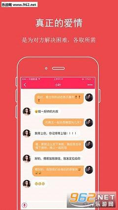 遇�甜心app�O果IOS版v2.0.6_截�D3