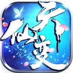 天仙变手游ios最新版v1.0