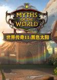 世界传奇11:黑色太阳