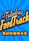 美妙的食物卡车