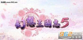 幻想三国志5简体中文硬盘版[预约]截图4