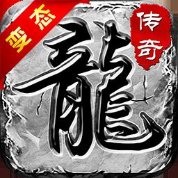 传奇1.76手游v7.0.117