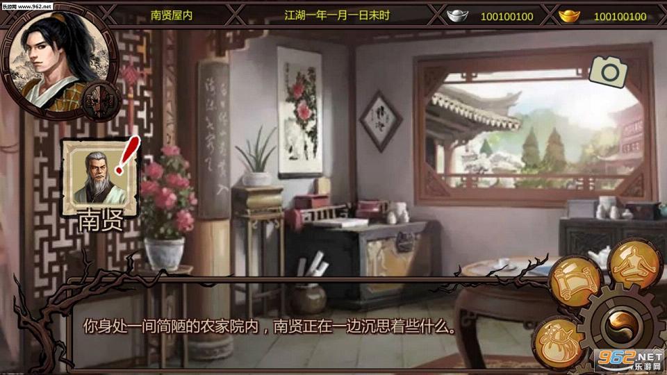 金庸群侠传X破解版v1.1.0.6截图1