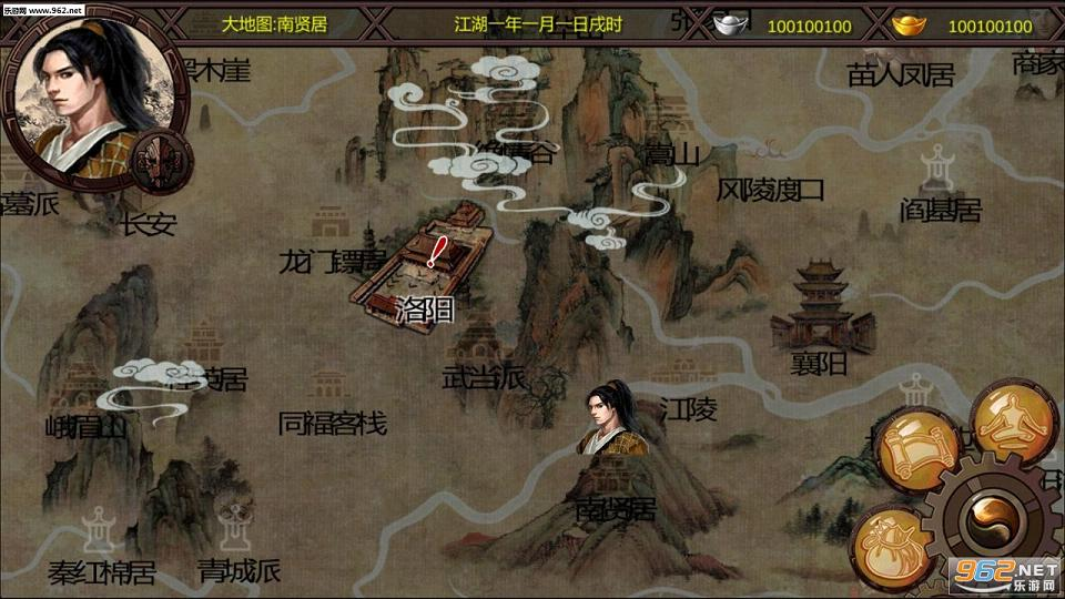 金庸群侠传X破解版v1.1.0.6截图2