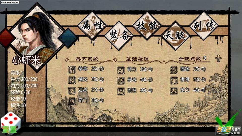 金庸群侠传X破解版v1.1.0.6截图3