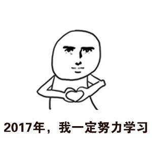2017年我一定努力v动态动态表情微群信图片包主表情图片