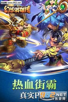 幻想英雄传bt版(礼包)截图0