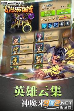幻想英雄传安卓版截图2