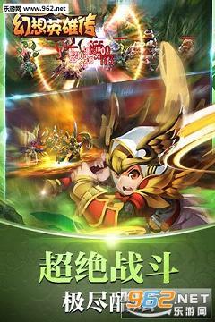 幻想英雄传安卓版截图3