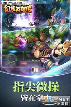 幻想英雄传安卓版截图4