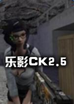 乐影CK2.5