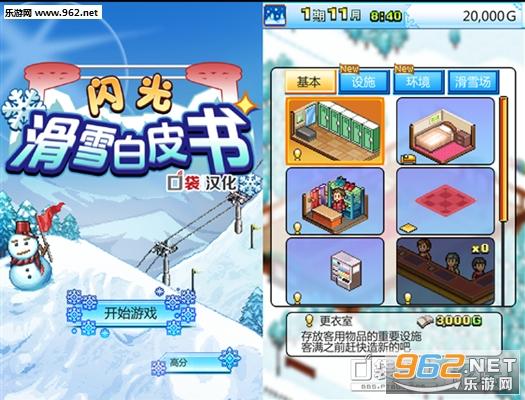 闪光滑雪白皮书完整汉化版v1.0_截图