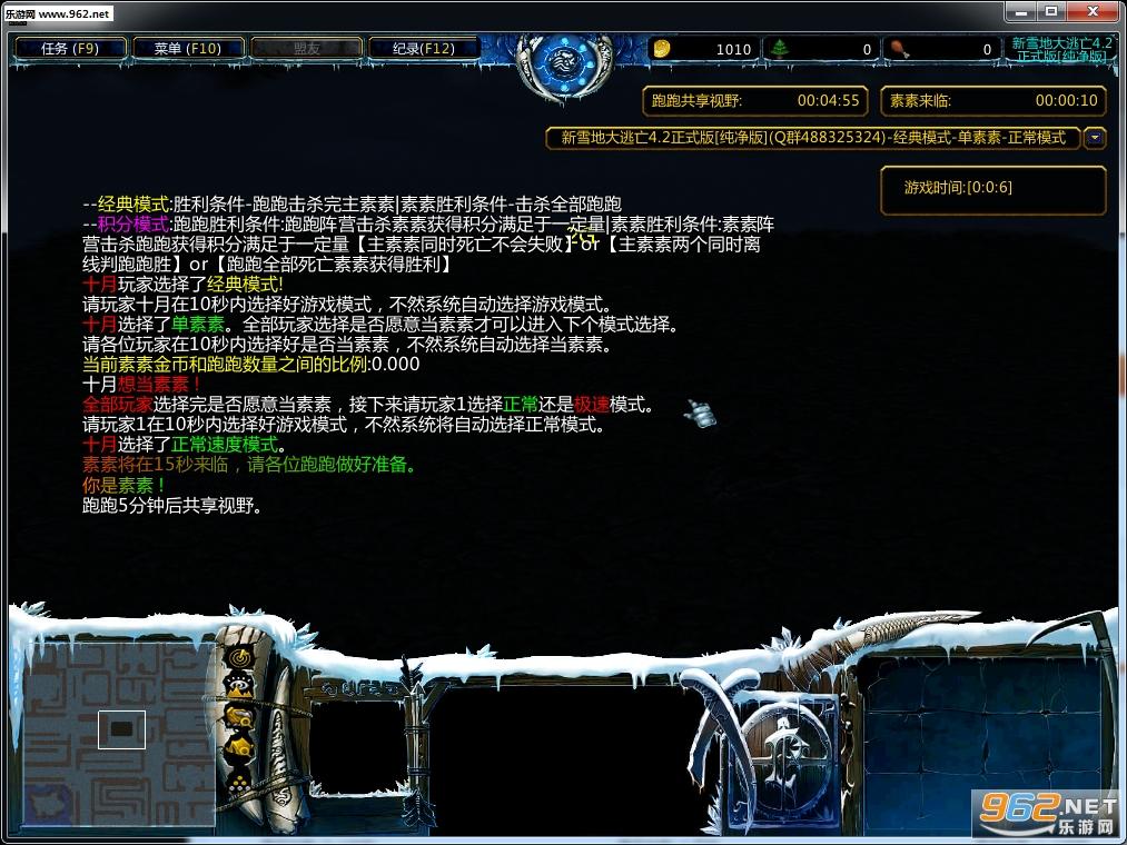 新雪地大逃亡4.2正式版 附隐藏密码截图1