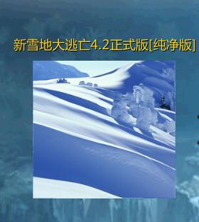 新雪地大逃亡4.2正式版 附隐藏密码