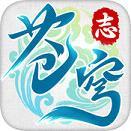 苍穹志手游ios版v1.10.28