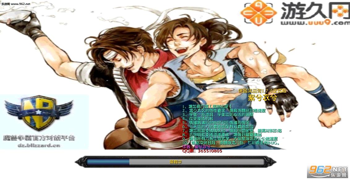魔兽RPG地图 侠客风云传1.7.4破解版 P闪+无CD+隐藏英雄密码截图1