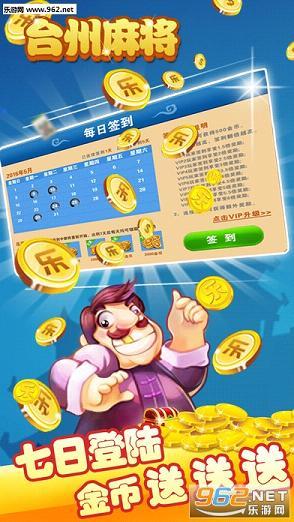 台州麻将苹果版v2.6_截图2