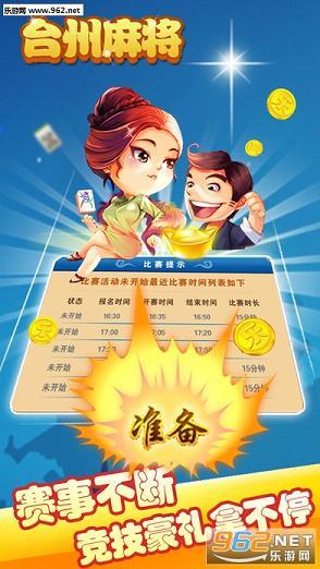台州麻将苹果版v2.6_截图4