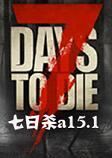 七日杀a15.1