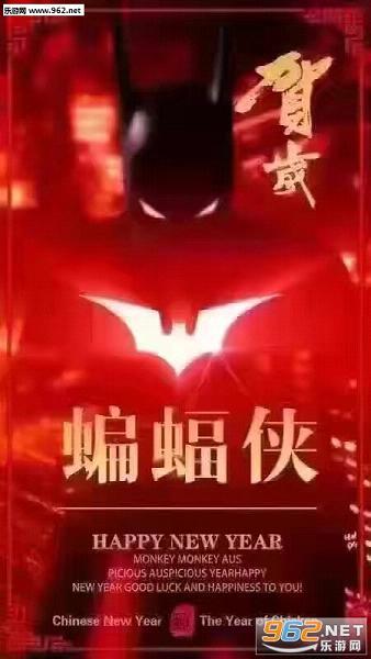 蝙蝠侠贺岁版2.0ios版v2.0_截图2