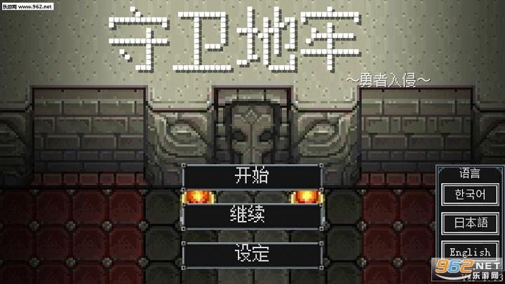 地牢防御破解版【手谈汉化】v1.13截图2