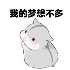 这次表情的蓝本是可爱的小仓鼠