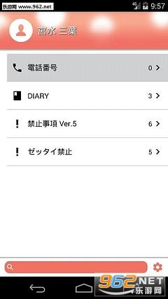 MyDiary(你的名字)ios/ipad/苹果版v1.16截图0