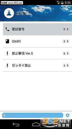 MyDiary(你的名字)ios/ipad/苹果版v1.14_截图3