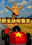 野生动物赛车