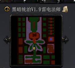 黑暗统治1.9雷电法师(含隐藏/攻略)
