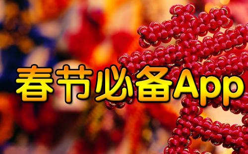 春节必备app
