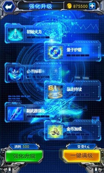雷霆空战2016无限金币修改版v1.1_截图