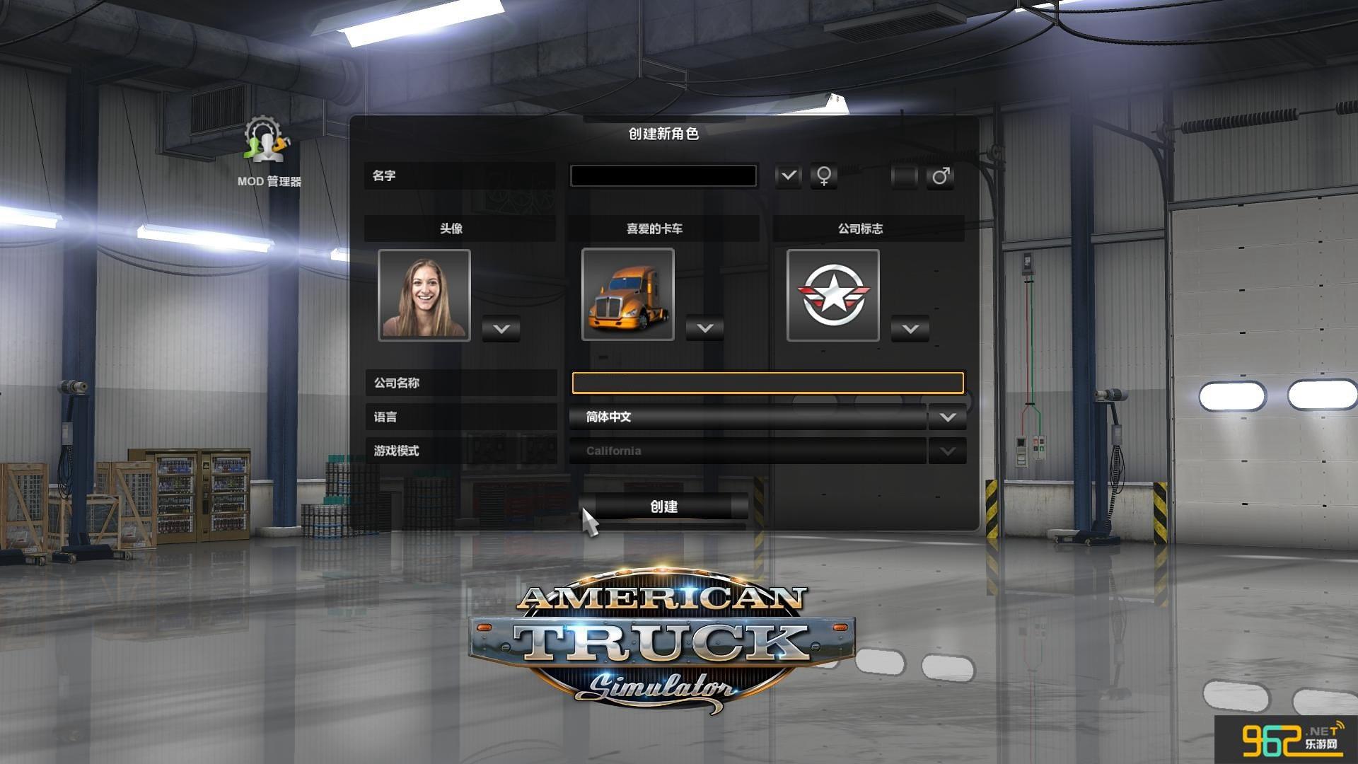 美国卡车模拟官方中文版截图0