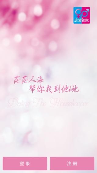 恋爱管家手机软件(同城婚恋)v1.0截图0