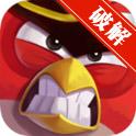 愤怒的小鸟2猴年春节内购破解版