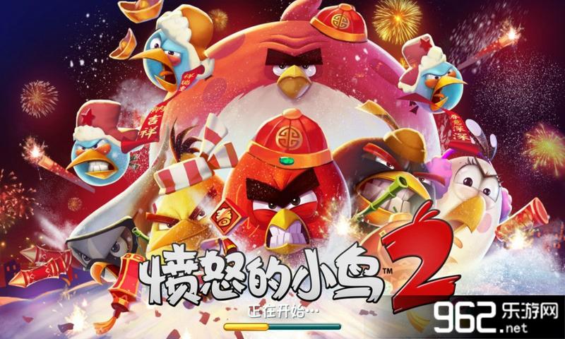 愤怒的小鸟2猴年春节内购破解版(06新版)v2.5.1截图1