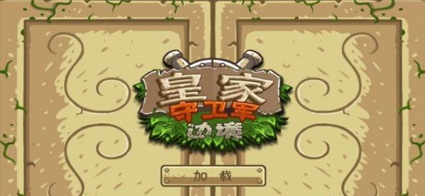皇家守卫军边境中文版v1.0.0_截图2