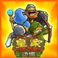 皇家守卫军边境中文版v1.0