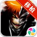 死神:灵魂升温7PSP移植版