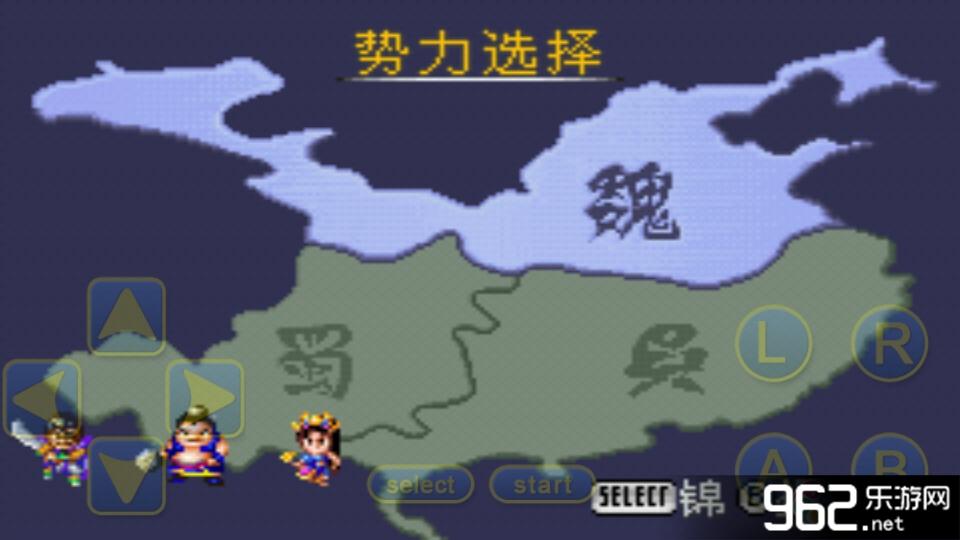 真三国无双GBA移植版v2.1_截图